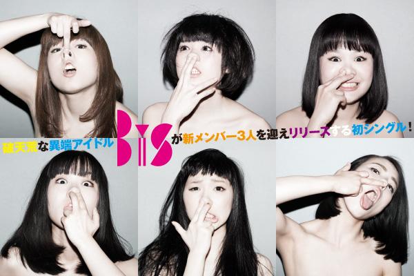 BiSの画像 p1_22
